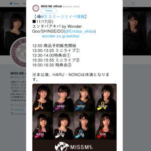 MISSME「空想カブリオレ」CD発売記念インストアイベント1部
