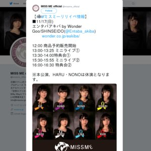 MISSME「空想カブリオレ」CD発売記念インストアイベント2部