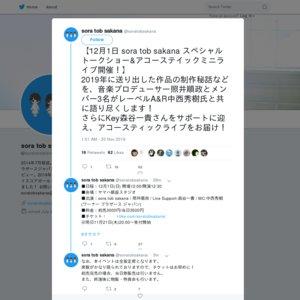 sora tob sakana スペシャルトークショー&アコーステイックミニライブ