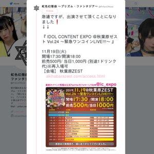 IDOL CONTENT EXPO @秋葉原ゼスト Vol.24 ~緊急ワンコインLIVE!!!~