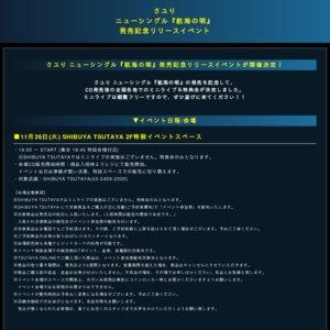 さユり ニューシングル『航海の唄』 発売記念リリースイベント あべのキューズモール 第一部