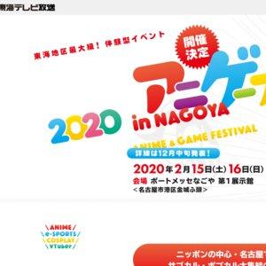 アニゲーフェス2020 in NAGOYA 1日目