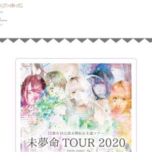 ぜんぶ君のせいだ。未夢命TOUR 2020 愛知(ましろ生誕SP)