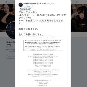 【中止】BLUE FOREST & ONE TO ONE AGENCY COUPLING TOUR GREAT VIGOR 東京公演