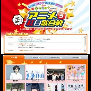 ニッポン放送 LIVE EXPO TOKYO 2015 ミューコミ+プレゼンツ アニメ紅白歌合戦 Vol.4