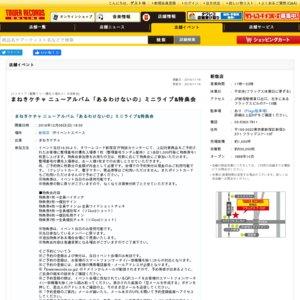 まねきケチャ 2ndアルバム「あるわけないの」ミニライブ&特典会 12/8