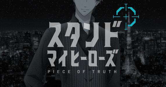 TVアニメ「スタンドマイヒーローズ PIECE OF TRUTH」振り返り&最終話最速上映会 PIECE9-12