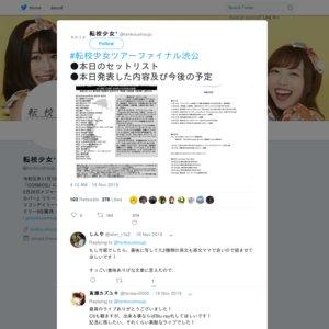 """転校少女* 全国ライブハウスツアー""""ライブリボルバー2020"""" 大阪公演 1部"""