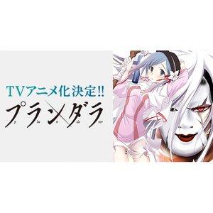 TVアニメ「プランダラ」先行上映会