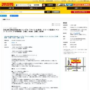 COLOR CREATION 4th シングル「タイトル未定」リリース記念イベント ミニライブ&特典会 【1部】