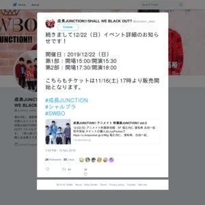 成長JUNCTION!! アニメイト 秋葉原JUNCTION!! vol.3  第1部