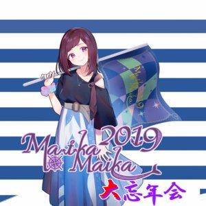 MaikaMaika2019大忘年会