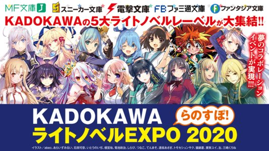 KADOKAWA ライトノベルEXPO 2020初日