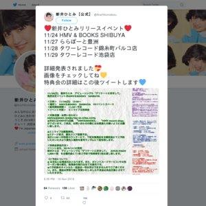 新井ひとみ デビューシングル「デリケートに好きして」発売決定イベント 11/24