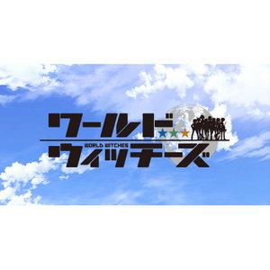 【中止】ワールドウィッチーズ みんデキ2020 ROAD to VICTORY SKY 昼の部