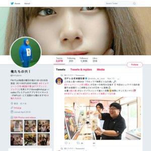 FM FUJI「俺たちの穴」公開生放送 2019/11/19