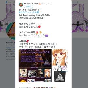 #エロティック大島 1st Anniversary Live -紫の夜-