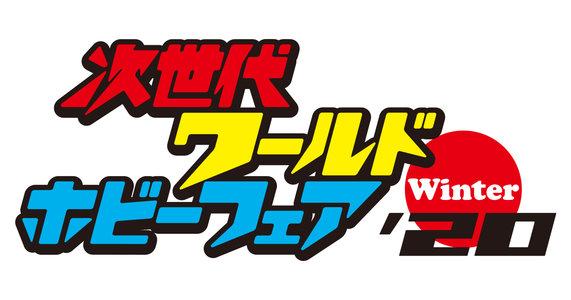次世代ワールドホビーフェア '20 Winter 東京大会 2日目