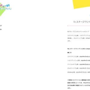 【延期】Re:ステージ!ワンマンLIVE!!~Chain of Dream~ ステラマリス公演