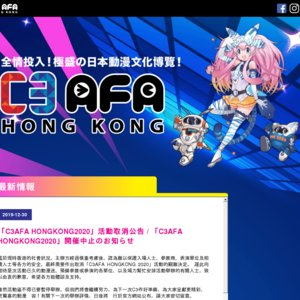 【中止】C3AFA Hong Kong 2020 1日目