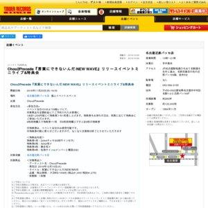 Chou2Precede『言葉にできないんだ/NEW WAVE』リリースイベントミニライブ&特典会