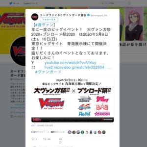 【中止】大ヴァンガ祭2020×ブシロード祭2020 1日目