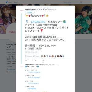 ENGAG.ING 東阪ツアー 東京公演