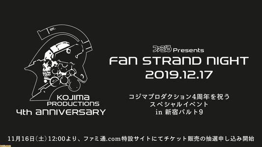 ファミ通Presents KOJIMA PRODUCTIONS 4th Anniversary FAN STRAND NIGHT