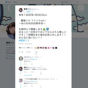 藤城リエ ファンミvol.1 〜あけおめ2020新年会〜 昼公演
