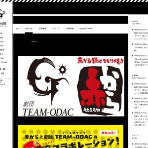 【12/14 13:00】劇団TEAM-ODAC第33回本公演『キクネ〜僕らに出来ること〜』