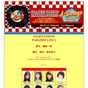 GO,JET!GO!GO! PARADISE LIVE 2 11/20 18:30~