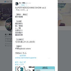 SUPER NEKOCHANS SHOW vol.2 『ヨンコマ。』12/22 19:00公演B