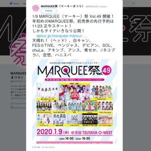 MARQUEE祭Vol.49