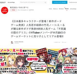 ゲームマーケット2019秋 2日目 いろはにぽぺとブース (土-N31-32)