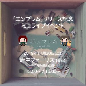 「エンブレム」リリース記念フリーライブ 15:00~