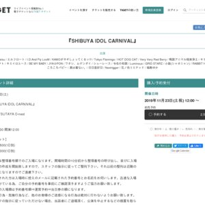 11/23 SHIBUYA IDOL CARNIVAL