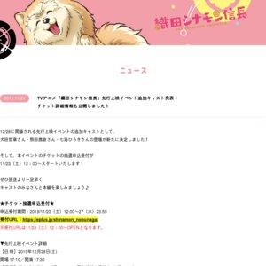 TVアニメ「織田シナモン信長」先行上映イベント