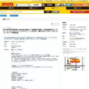 BLACKNAZARENE 1st mini Album「ADMIRATION」 HEROINESコンピレーションアルバム『ユビキリ〜この先も一緒に歩んで行こうね〜』ミニライブ&特典会