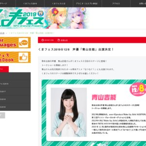 くまフェス2019 青山吉能トークショー