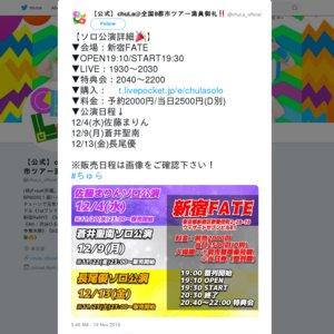 桜木妃奈ソロ公演
