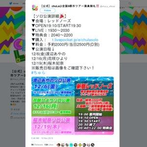 花咲ひよりソロ公演