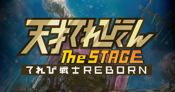 天才てれびくん the STAGE 1/25昼