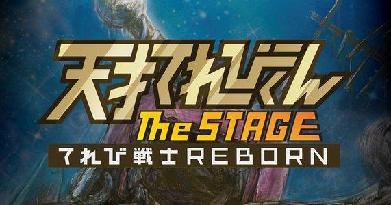 天才てれびくん the STAGE 2/2昼