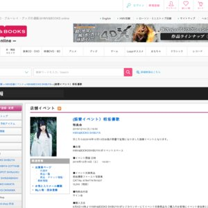 【振替】『相坂優歌 1st写真集 17℃』発売記念サイン会(HMV)