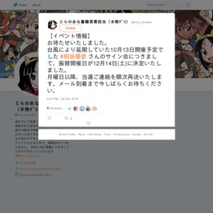 【振替】『相坂優歌 1st写真集 17℃』発売記念サイン会(とらのあな・アニメガ)