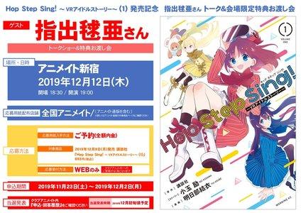Hop Step Sing! ~VRアイドルストーリー~(1)発売記念 指出毬亜さんトーク&会場限定特典お渡し会