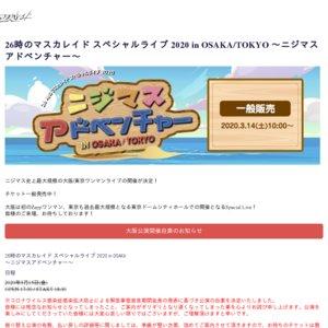 26時のマスカレイド スペシャルライブ 2020 in OSAKA 〜ニジマスアドベンチャー〜