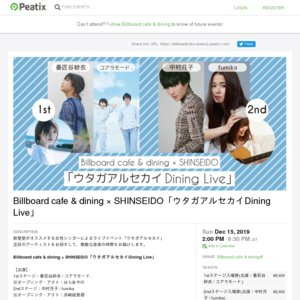 Billboard cafe & dining × SHINSEIDO「ウタガアルセカイDining Live」1st Stage