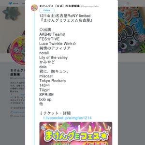 まけんグミフェス☆名古屋