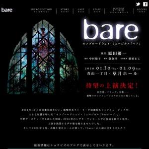 オフブロードウェイ・ミュージカル「bare-ベア-」1/30公演